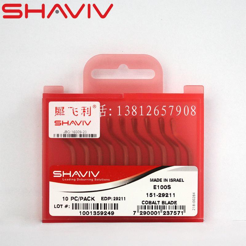 以色列SHAVIV/犀飞利E100S去毛刺刮刀 151-29211 第4张