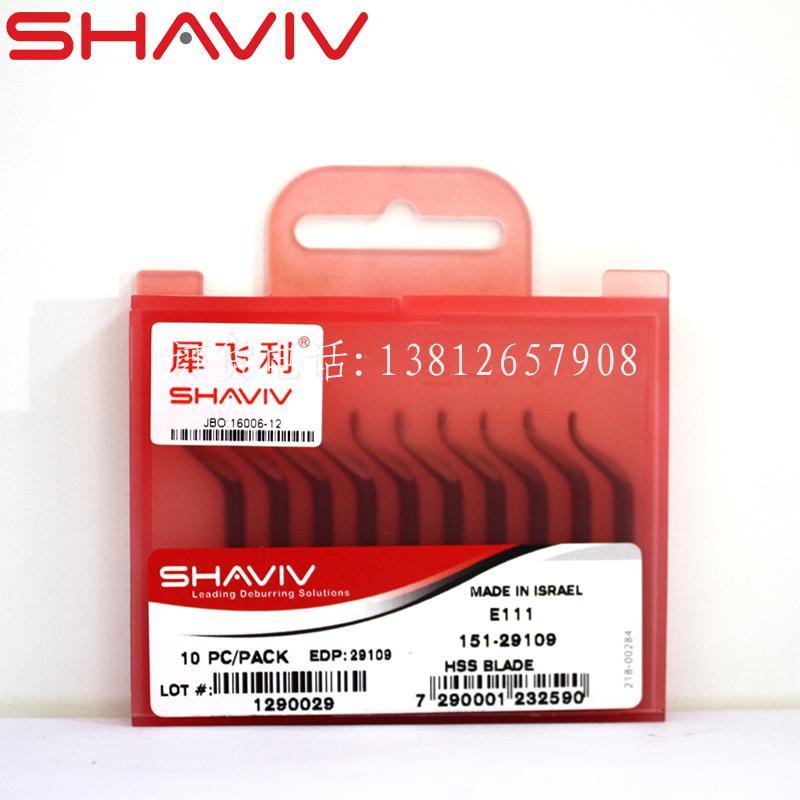 以色列SHAVIV/犀飞利E111高速钢手动工具 151-29109 第4张