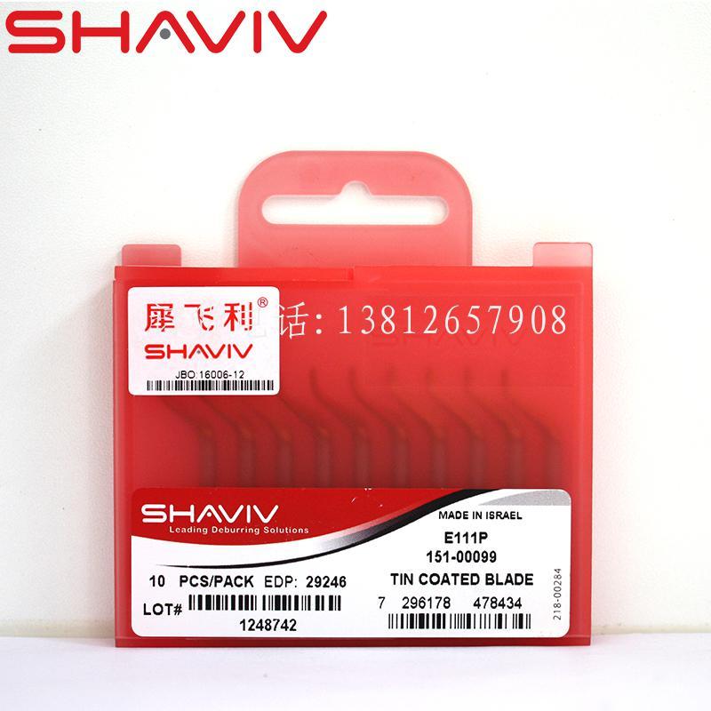 以色列SHAVIV/犀飞利E111P镀钛披锋刀 151-00099