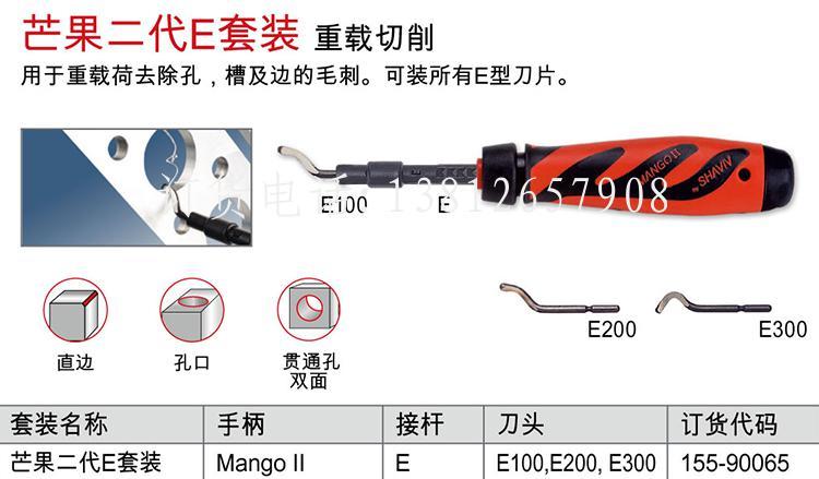 以色列SHAVIV/犀飞利芒果E套装修边刀 155-90065 第9张